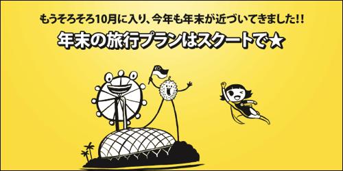 Scoot、日本発着全線が半額!成田 → 台北が3,750円、シンガポールが片道6,850円など