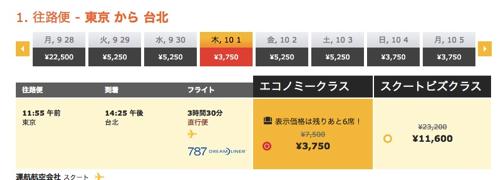 成田 → 台北は片道3,750円より