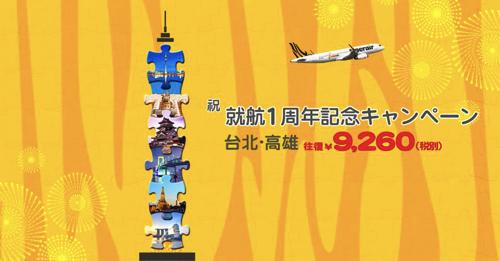 タイガーエア台湾:就航1周年記念キャンペーン