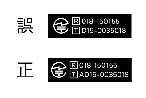 UPQ、「UPQ Phone A01」を全品回収 – 技適マークのラベル記載に誤り