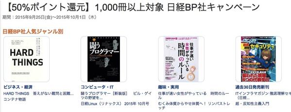 日経BP社のKindle本1,100冊が対象、50%ポイント還元!モバイル関連本も対象