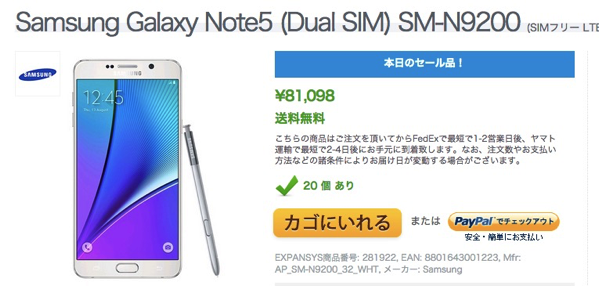 Expansys:Galaxy Note5が対象のセール開催!