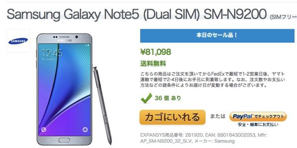 Expansys、デュアルSIM対応のGalaxy Note5 シルバーが「本日のセール」で81,000円