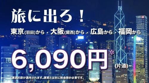 香港エクスプレス:東京/大阪/広島/福岡〜香港が片道6,090円のセール!