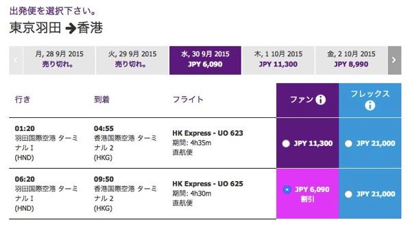 羽田 → 香港が片道6,090円から