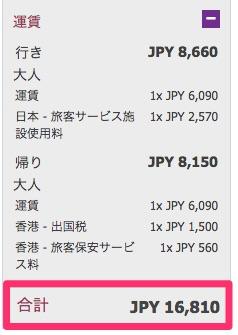 羽田 〜 香港の往復総額は17,000円