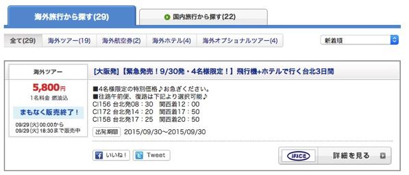 大阪 → 台北、2泊3日ツアーが燃油込み4,800円の激安価格で販売中