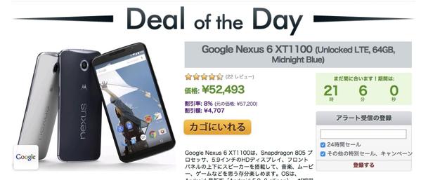 Expansys、Nexus 6 64GB Midnight Blueが52,500円のセール!30日(火)は別カラーがセール対象に