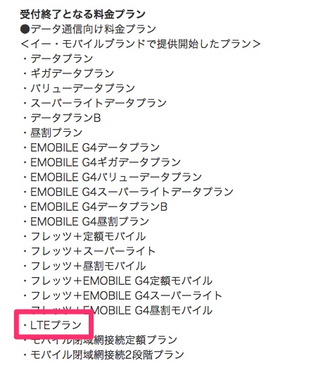 ワイモバイル「LTEプラン」を9月30日で新規受付終了 – LTEルータ一括0円/月額2,550円も販売終了か