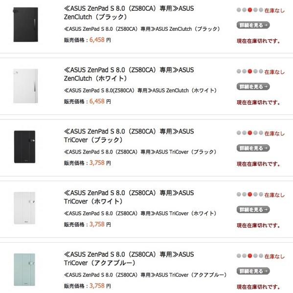ASUS ZenPad S 8.0レビュー – まとめ