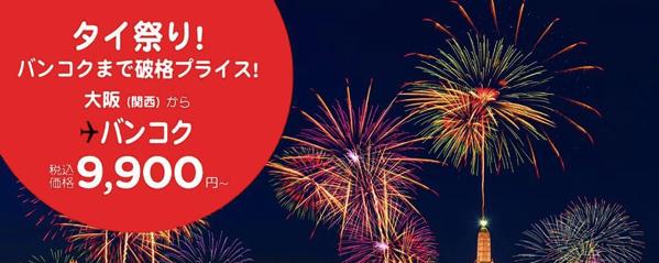 エアアジア:関空 〜 バンコクが片道9,900円のセール!往復約20,000円