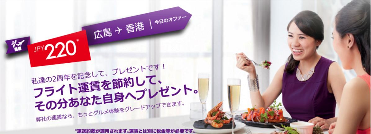 香港エクスプレス:香港 〜 広島、ソウル、釜山が片道220円のセール!