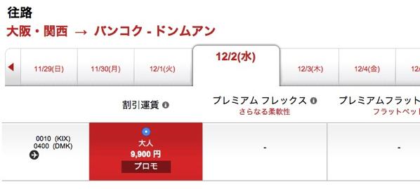 大阪 → バンコク(ドンムアン)が片道9,900円