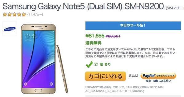 Expansys、デュアルSIM対応のGalaxy Note5 ゴールドが「本日のセール」で81,000円
