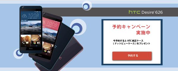 HTC NIPPON、SIMフリーのDesire 626とDesire EYEを国内販売へ
