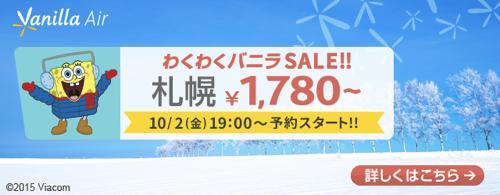バニラエア:冬の成田 〜 札幌が片道1,780円からのセール開催!