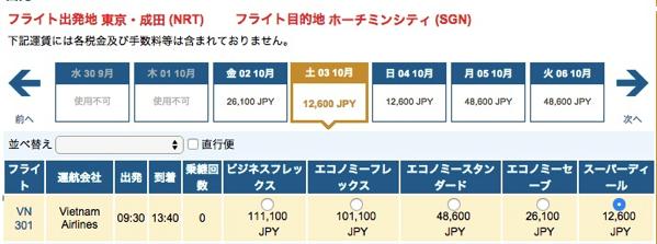 ベトナム航空、日本 〜 ベトナム直行便が25,200円、支払総額37,000円のセール!