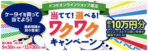 ドコモオンラインショップ、総額160万円分のソニーストアお買い物券があたるキャンペーン!
