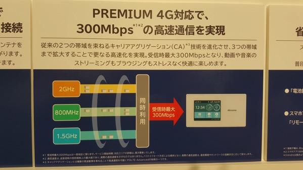 下り最大300Mbps対応のモバイルWi-Fiルータ「N-01H」が発表 – LTEアンテナ内蔵クレードルが同梱