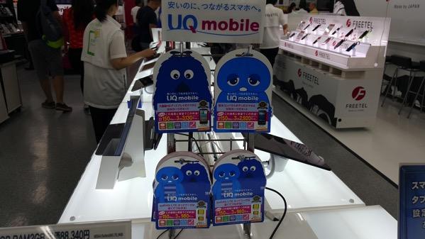 UQ、KDDIバリューイネーブラーの合併を完了 – 販売店ではWiMAX 2+コーナーにUQ mobileが登場