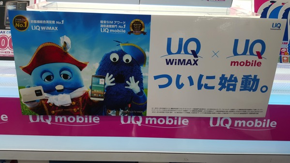 「UQ mobile」のプロモーションにブルーガチャムクが登場