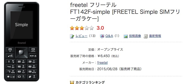 ヨドバシ.com - freetel フリーテル FT142F-simple [FREETEL Simple SIMフリーガラケー]【無料配達】