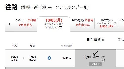札幌 → クアラルンプールが片道9,900円