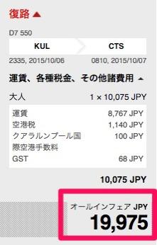 札幌 〜 クアラルンプールが往復20,000円