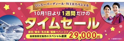 タイ国際航空、日本 〜 バンコクが往復29,000円(燃油別)のセール!成田 〜 バンコク直行便が約40,000円