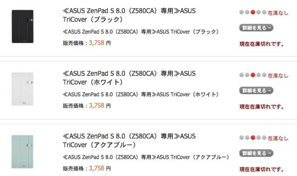 ZenPad S 8.0用TriCover:ASUS Shopの検索結果