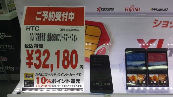 HTC Desire 626を10月17日(土)に発売か