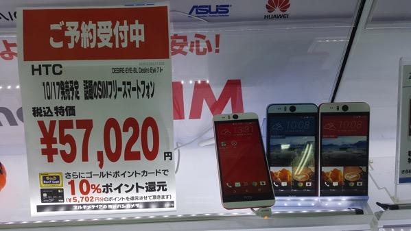 HTC、Desire EYE、Desire 626の発売日は10/17(土)か