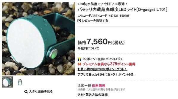 Q-Gadget LT01