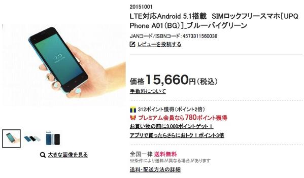 「二子玉川 蔦屋家電 オンラインショップ」にてUPQ製品を販売開始!UPQ Phone A01も取扱いあり