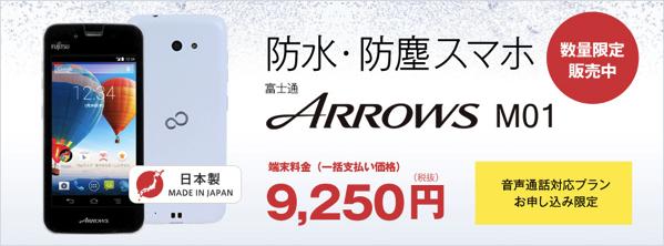 NifMoが「ARROWS M01」を在庫処分特価、一括9,250円に値下げ