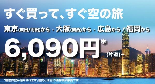 香港エクスプレス:東京/大阪/広島/福岡〜香港が片道6,090円のセール開催!