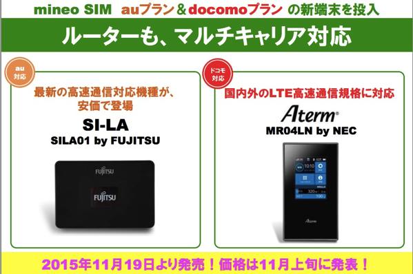 mineo、ドコモ対応ルータ「MR04LN」とau対応ルータ「SILA01」を11月19日より発売へ