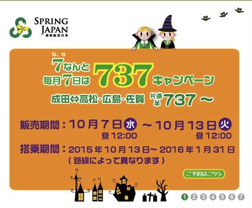 春秋航空日本:成田 〜 高松・広島・佐賀が片道737円のセール開催!7日(水)12時より
