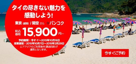 エアアジア:成田&関空 〜 バンコクが片道15,900円のセール開催!