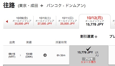 エアアジア:成田 〜 バンコクが片道15,778円