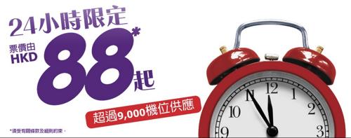 香港エクスプレス:成田&関空 〜 香港が片道1,300円のセール!24時間限定開催