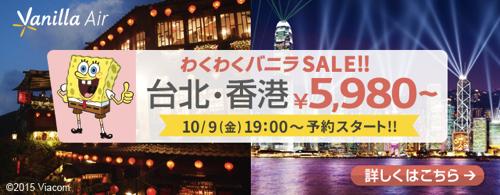 バニラエア:成田 〜 台北&香港が5,980円〜のセール開催!搭乗期間は11月〜1月