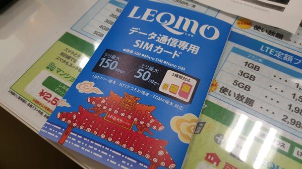 LEQUIOS mobile SIMパッケージ