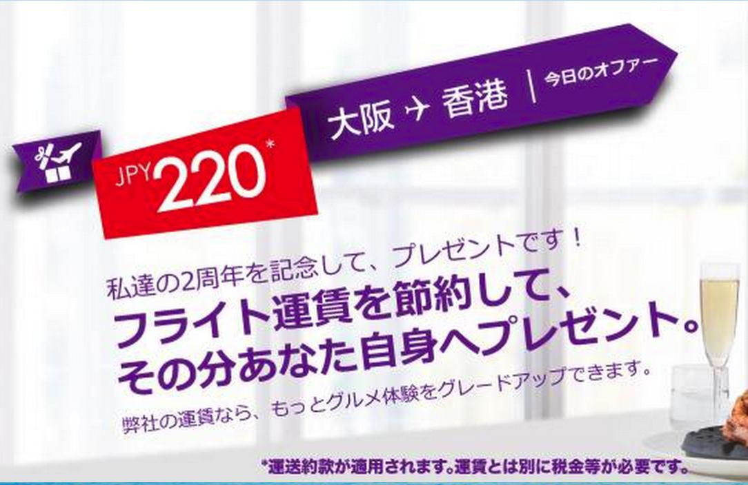 香港エクスプレス:誕生2周年記念セール!第1弾は大阪 〜 香港が片道220円!