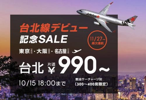 LCCジェットスター:東京・大阪・名古屋 〜 台北に就航!就航記念セールで片道990円