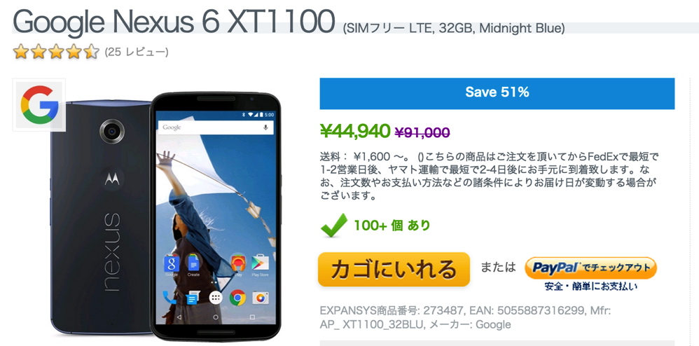 Expansys、SIMフリーNexus 6 32GBモデルの在庫が復活 44,940円