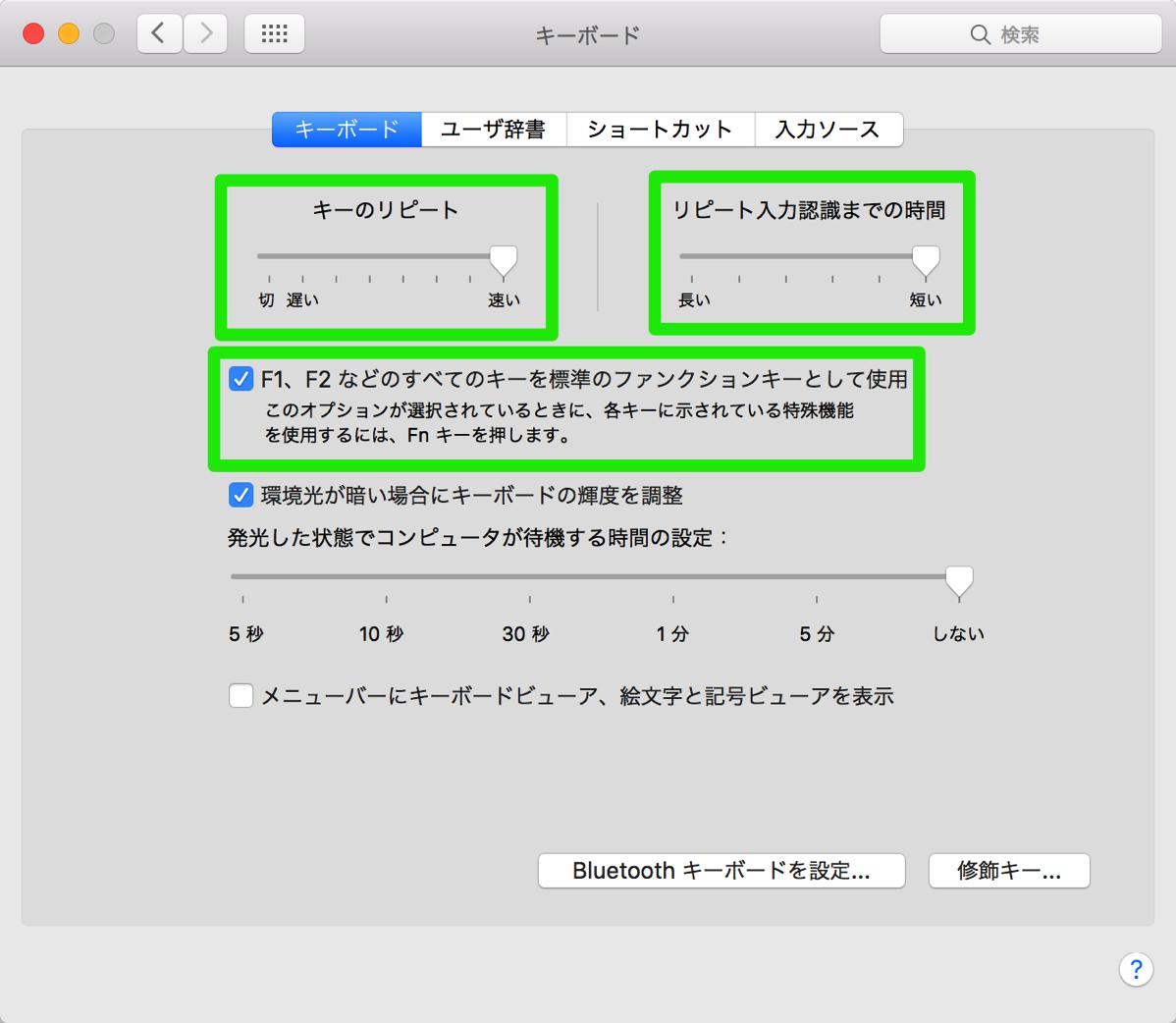 「新しいMacBook」をセットアップ – 設定変更編