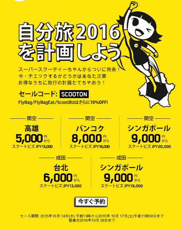 Scoot、成田 〜 台北が6,000円、関空 〜 高雄が5,000円などのセール!シンガポール行きも対象