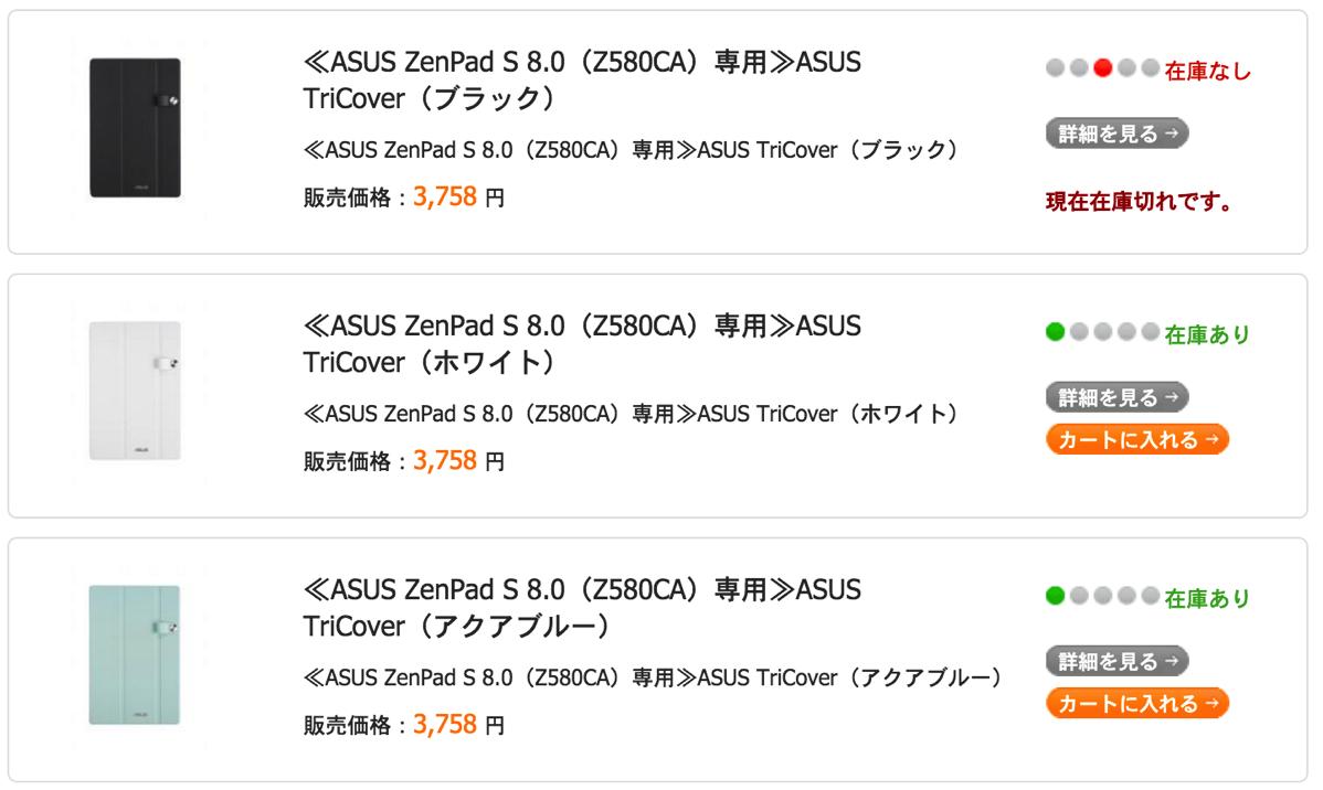 ZenPad S 8.0用のTriCoverが入荷