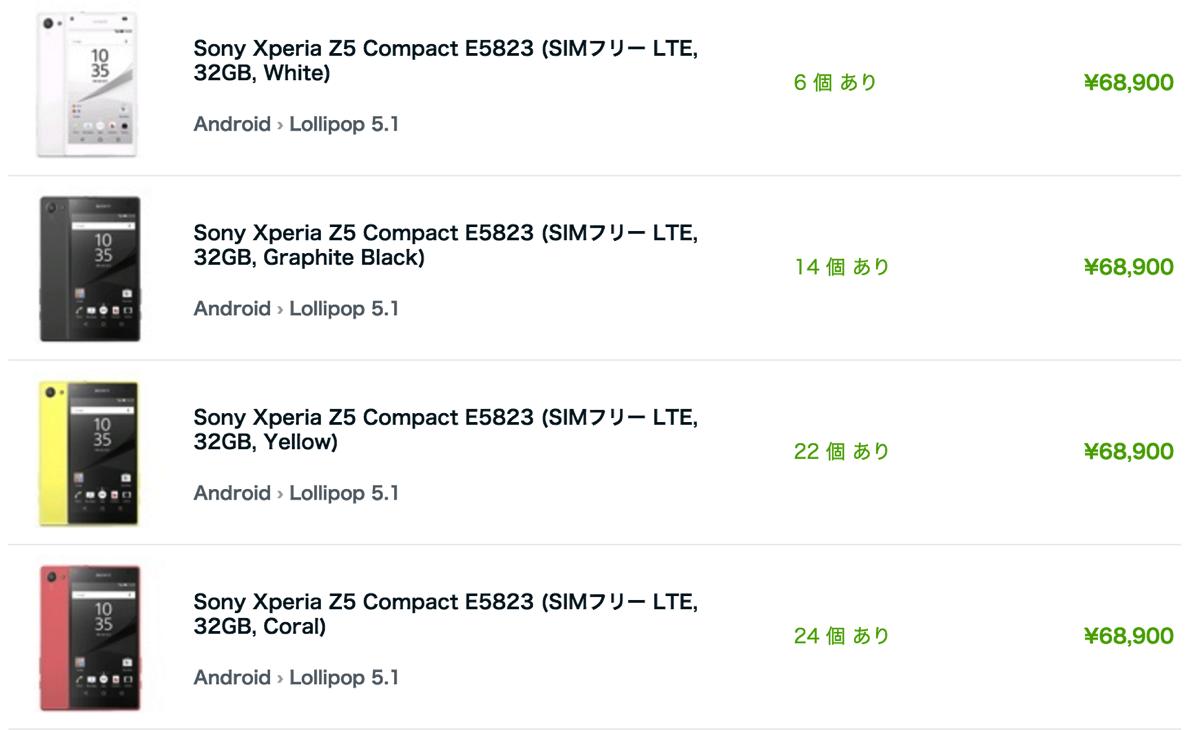 Expansys、SIMフリーのXperia Z5 Compactを販売開始 – 各色68,900円で送料無料